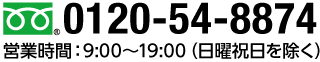 0120-54-8874