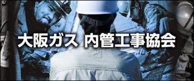 大阪ガス内管工事協会