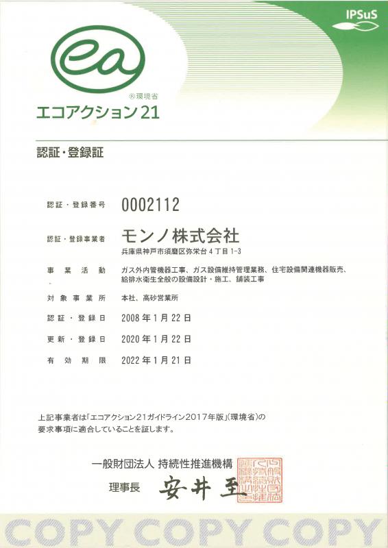 ecoアクション21認定証