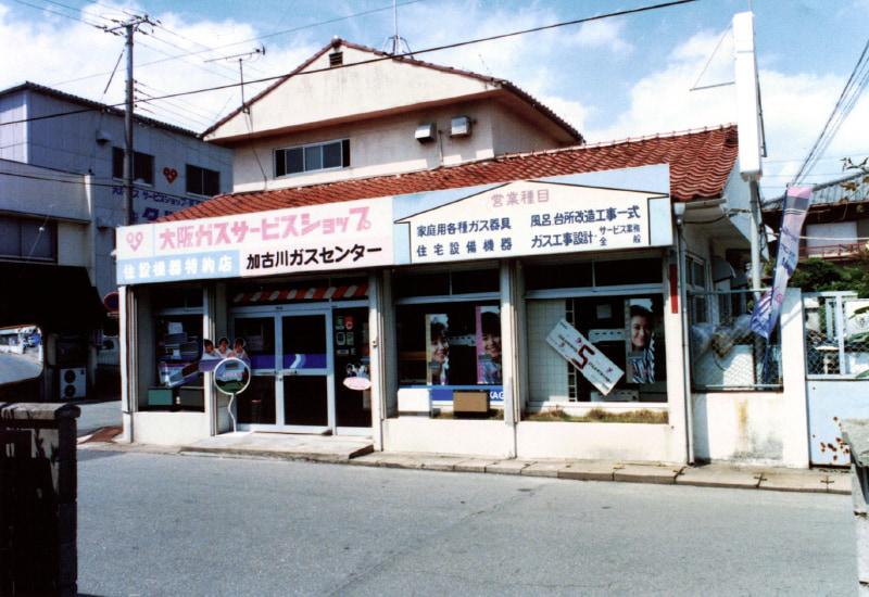加古川ガスセンター
